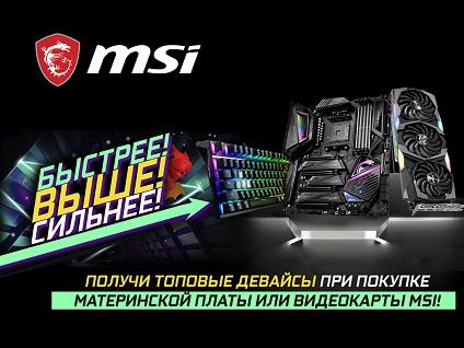 Акция от MSI