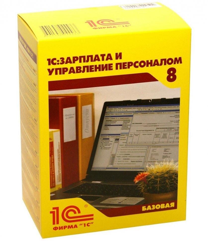 ПО 1С:Зарплата и Управление Персоналом 8. Базовая версия (4601546044433) 4,60155E+12