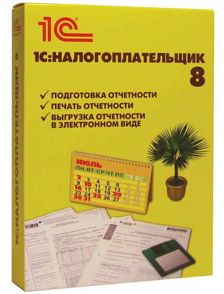 ПО 1С:Налогоплательщик 8 (4601546046390) 4,60155E+12