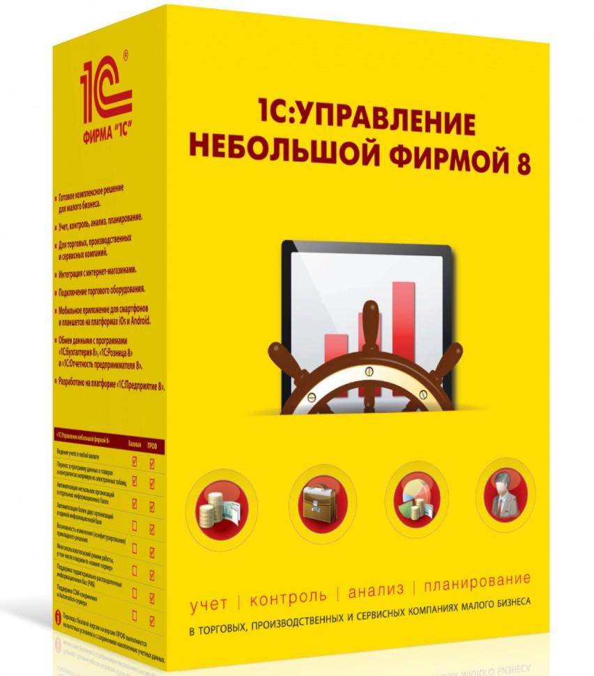 ПО 1С Управление небольшой фирмой 8. Базовая версия (4601546104014) 4,60155E+12