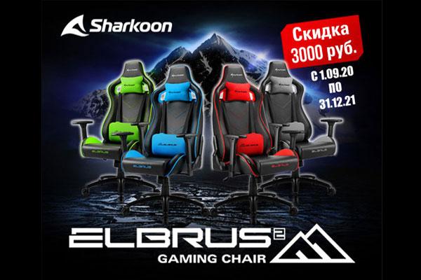 Акция на Игровые кресла Sharkoon Elbrus 2